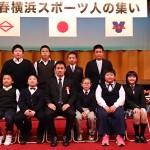 新春 横浜スポーツ人の集い