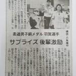 神奈川新聞(2016.8.30)に掲載されました。