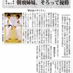 タウンニュース神奈川区版(2016.9.1)に掲載されました。