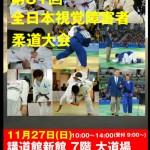 全日本視覚障害者柔道大会に出場致します。