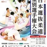 全日本選抜柔道体重別選手権大会(結果)