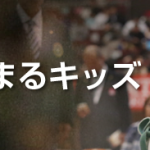 試合結果報告(第9回ひのまるキッズ関東小学生柔道大会)