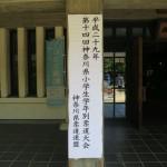 試合結果報告(第14回全国小学生学年別柔道大会 神奈川県予選)