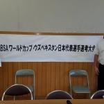 試合結果報告(IBSAワールドカップ ウズベキスタン日本代表選手選考大会)
