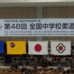 試合結果報告(全国中学校柔道大会)