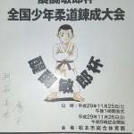 試合結果報告(第22回醍醐敏郎杯全国少年柔道錬成大会)