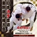 試合結果報告(全日本カデ体重別選手権大会)