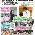 試合結果報告(第10回スポーツひのまるキッズ関東小学生柔道大会)