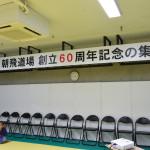 朝飛道場60周年記念の集い(1)