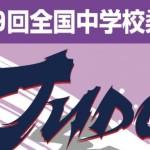 試合結果報告(全国中学校柔道大会 男子個人戦)