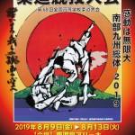 試合結果報告(全国高等学校柔道大会)