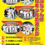試合結果報告(2019年度マルちゃん杯全日本少年柔道大会)