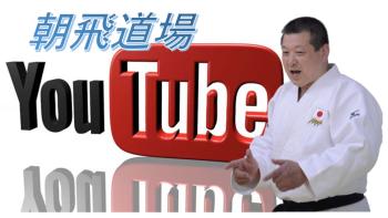 Permalink to: 朝飛道場 YouTube