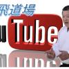 朝飛道場 YouTube