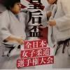 試合結果報告(全日本女子柔道選手権大会)