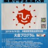 試合結果報告(ひのまるキッズ関東小学生柔道大会)